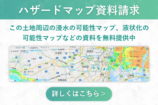 さらに周辺のハザードマップ情報を知りたい方はこちら